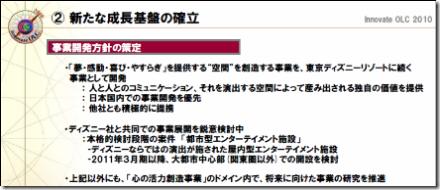 2007年3月期決算及び中期経営計画説明会 資料(配布資料形式)