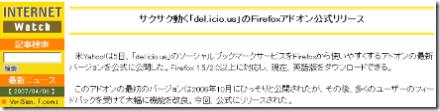 サクサク動く「del.icio.us」のFirefoxアドオン公式リリース