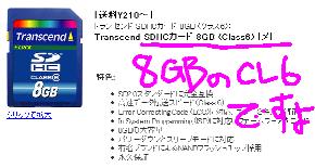 Transcend SDHCカード 8GB (Class6)