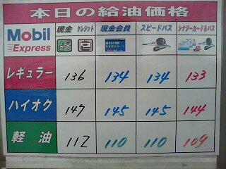 本日のガソリン価格@<br />  奈良